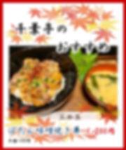 ぼたん味噌焼き丼JPG.jpg