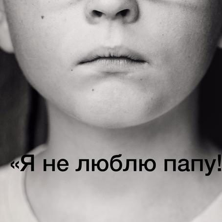 Синдром отвержения родителей. Психолог в суде.