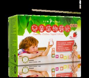 卡士蘭兒童植物鈣