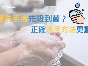 消毒洗手液先殺到菌?正確洗手方法更重要!
