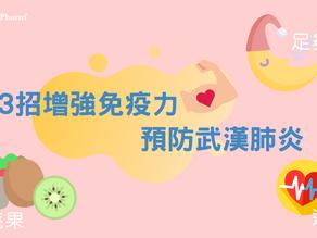 3招增強免疫力,預防武漢肺炎!