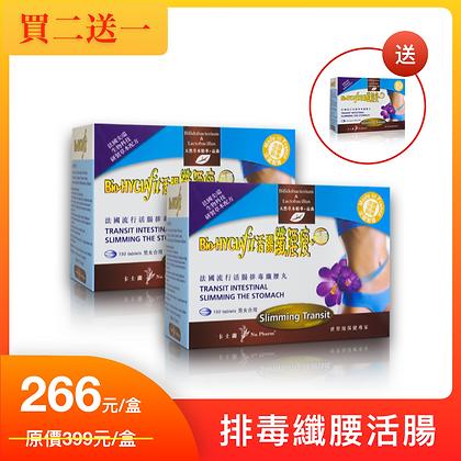 活腸纖腰瘦+益菌