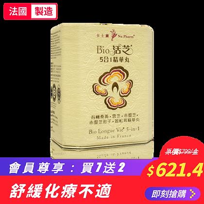 Bio 活芝®5合1