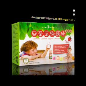 卡士蘭兒童植物鈣片