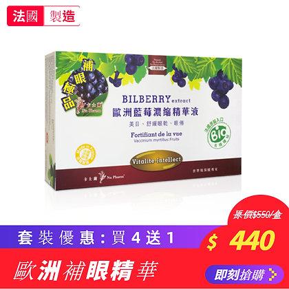 歐洲藍莓濃縮精華液