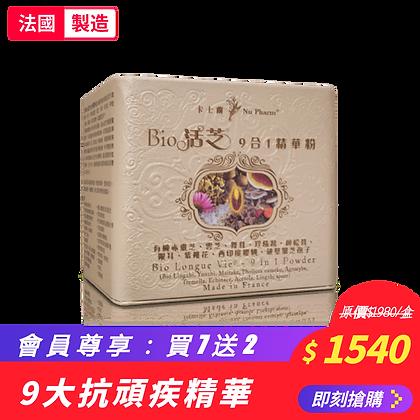 Bio活芝®9合1精華粉
