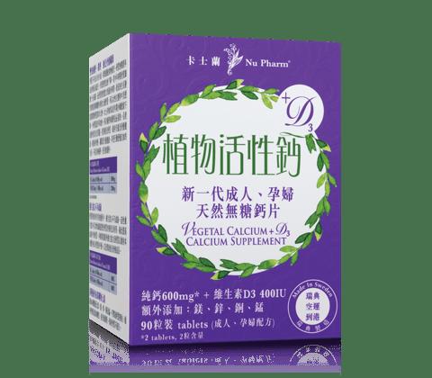 卡士蘭植物活性鈣+D3