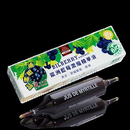 購物滿HKD1000,送歐洲藍莓濃縮精華液 - 輕便裝 (每張單只可換領一次)