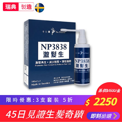 NP3838激髮生 - 3支裝優惠