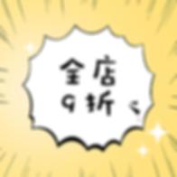 1111全店9折.png
