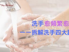 洗手愈頻繁愈好?一一拆解洗手四大謬誤