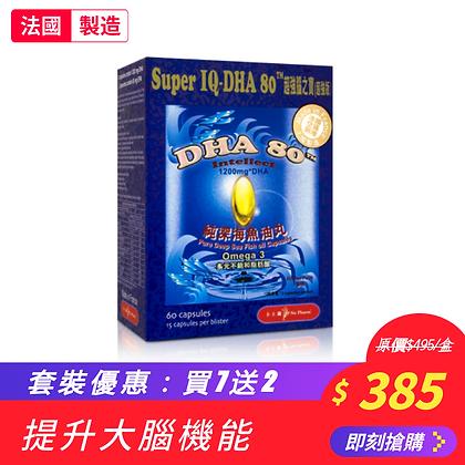 超強腦之寶(超強版) DHA80