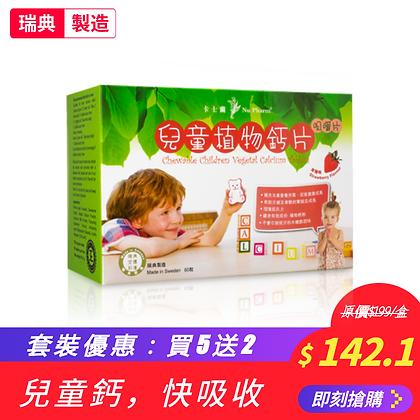 兒童植物鈣片(咀嚼片)