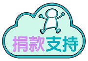 donation button (Chi).png