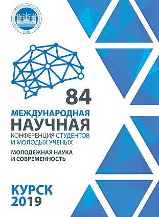 Kratkaya_programma_84_konf-1-1.jpg