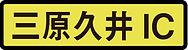 miharakui.jpg