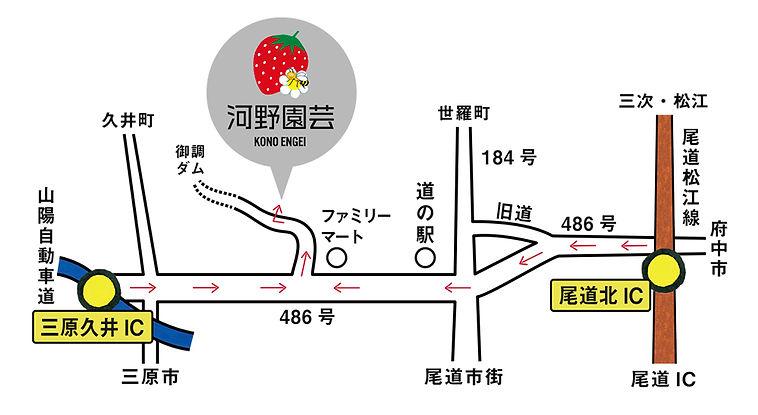 河野園芸マップ
