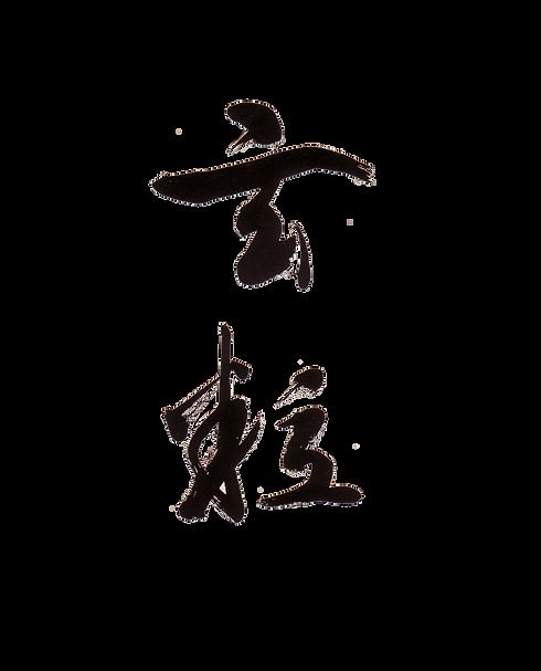 ロゴ 玄のコピー.png