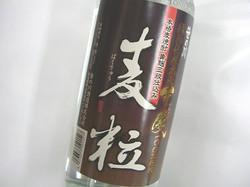 笹の川酒造 麦粒