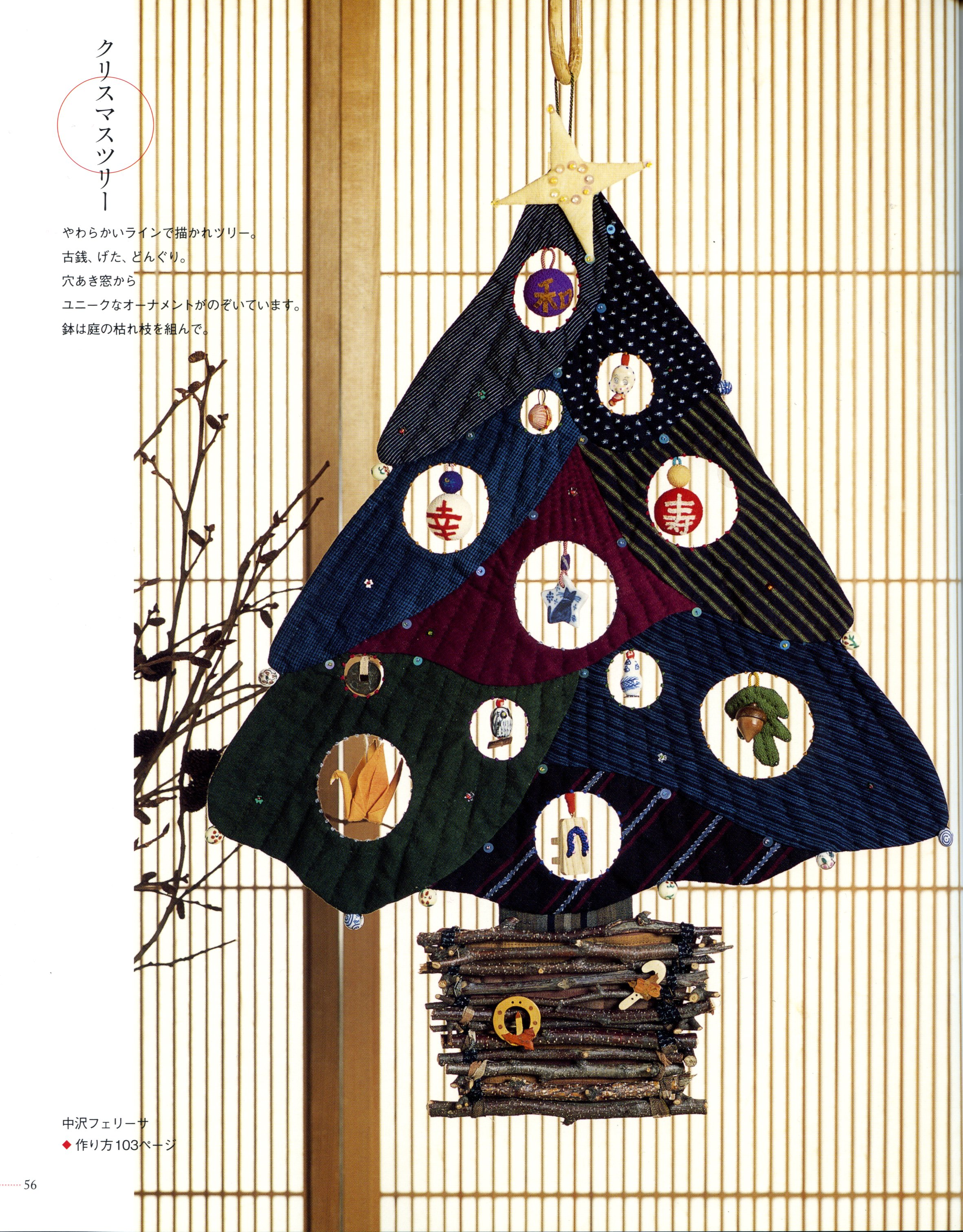 Christmas tree クリスマス ツリー