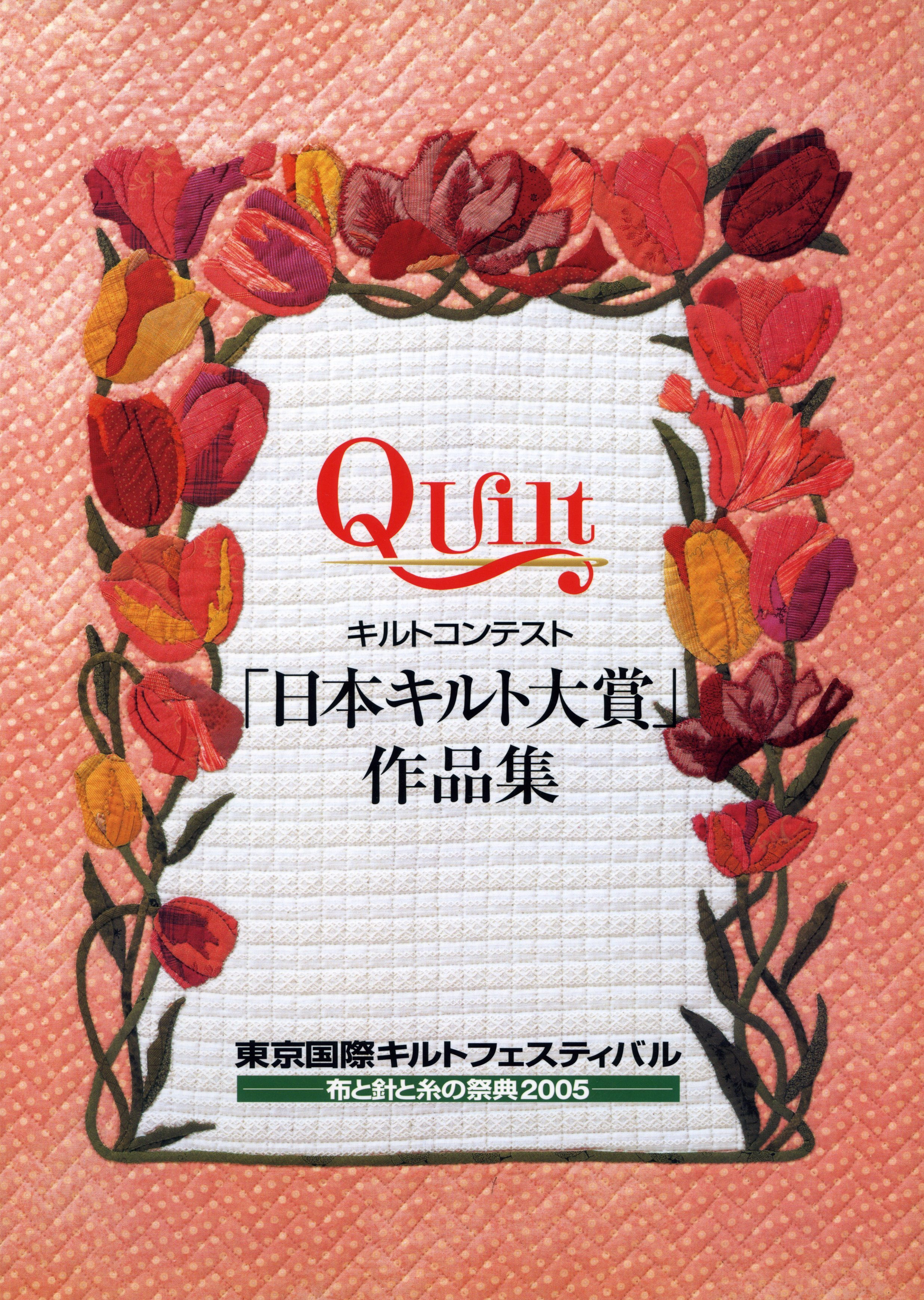 Tokyo Quilt Festival 2005中沢フェリーサ
