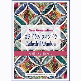 カテドラルウィンドウ本 cathedral window quilt book.