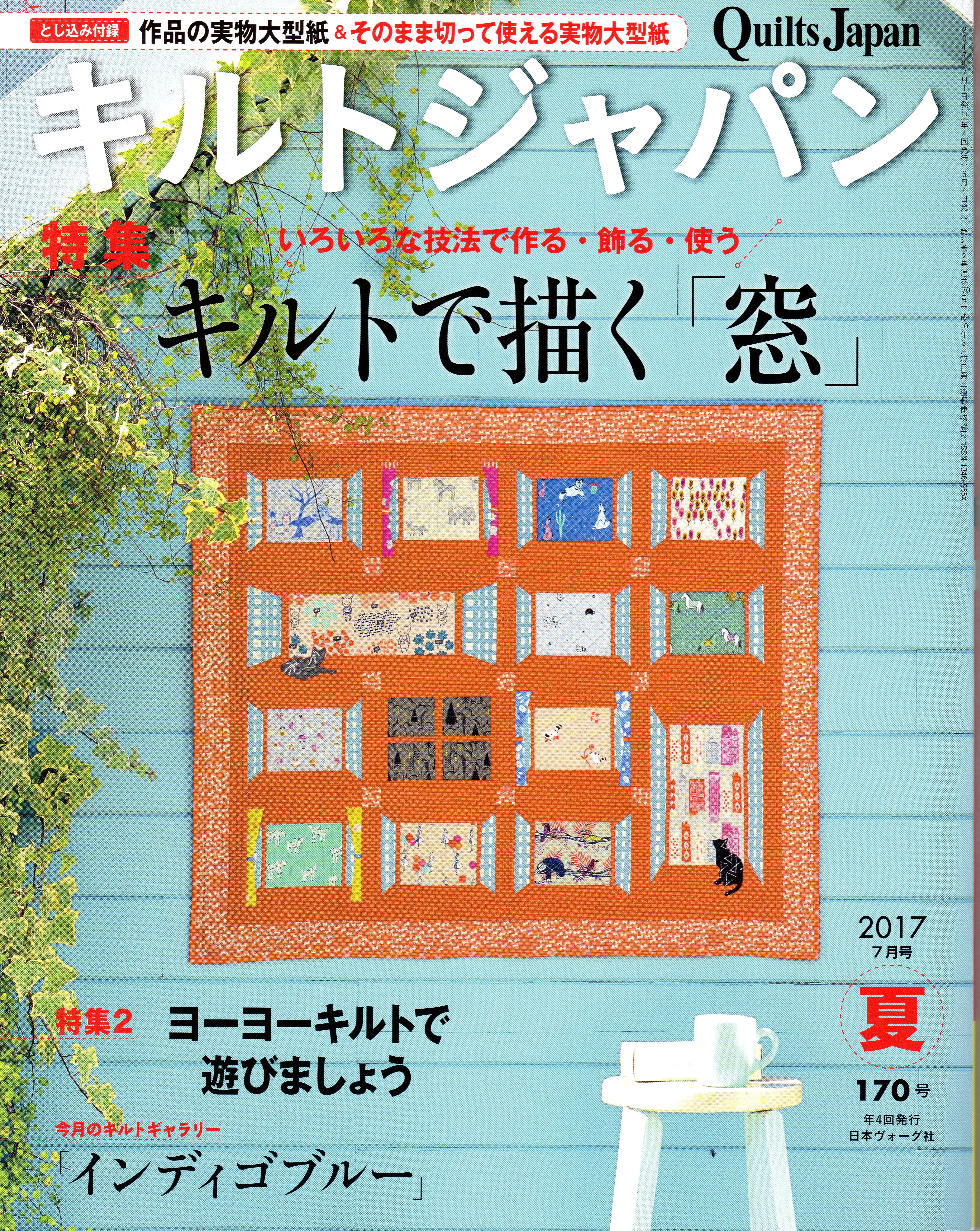 キルトジャパンQuilt Japan 2017 夏号