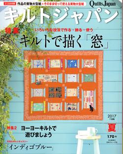 Quilt Japan 2017 夏号