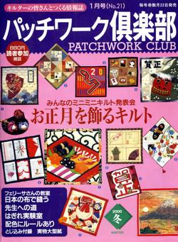Patchwork Club 2002中沢フェリーサ
