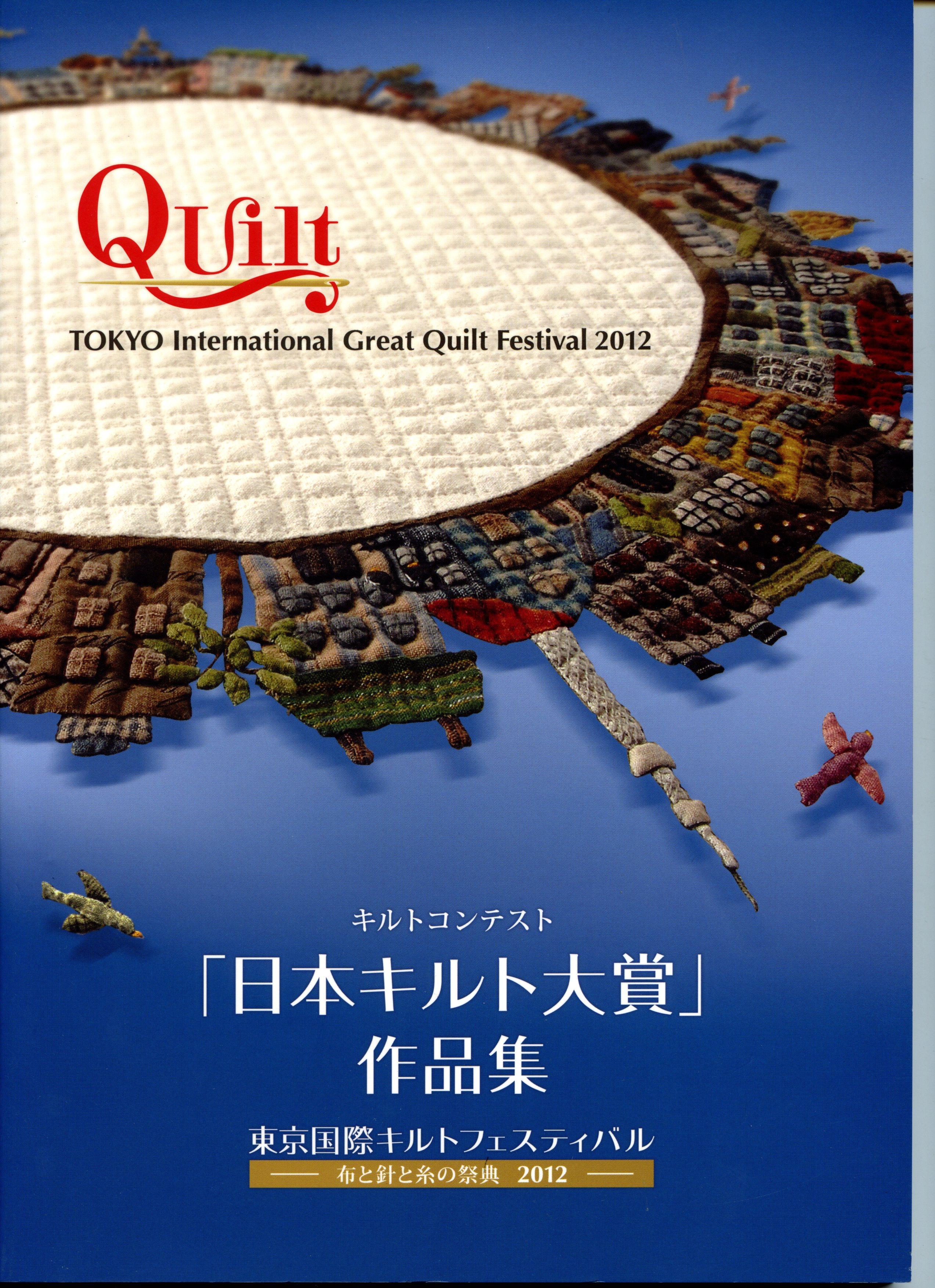 Tokyo Quilt Festival 2012