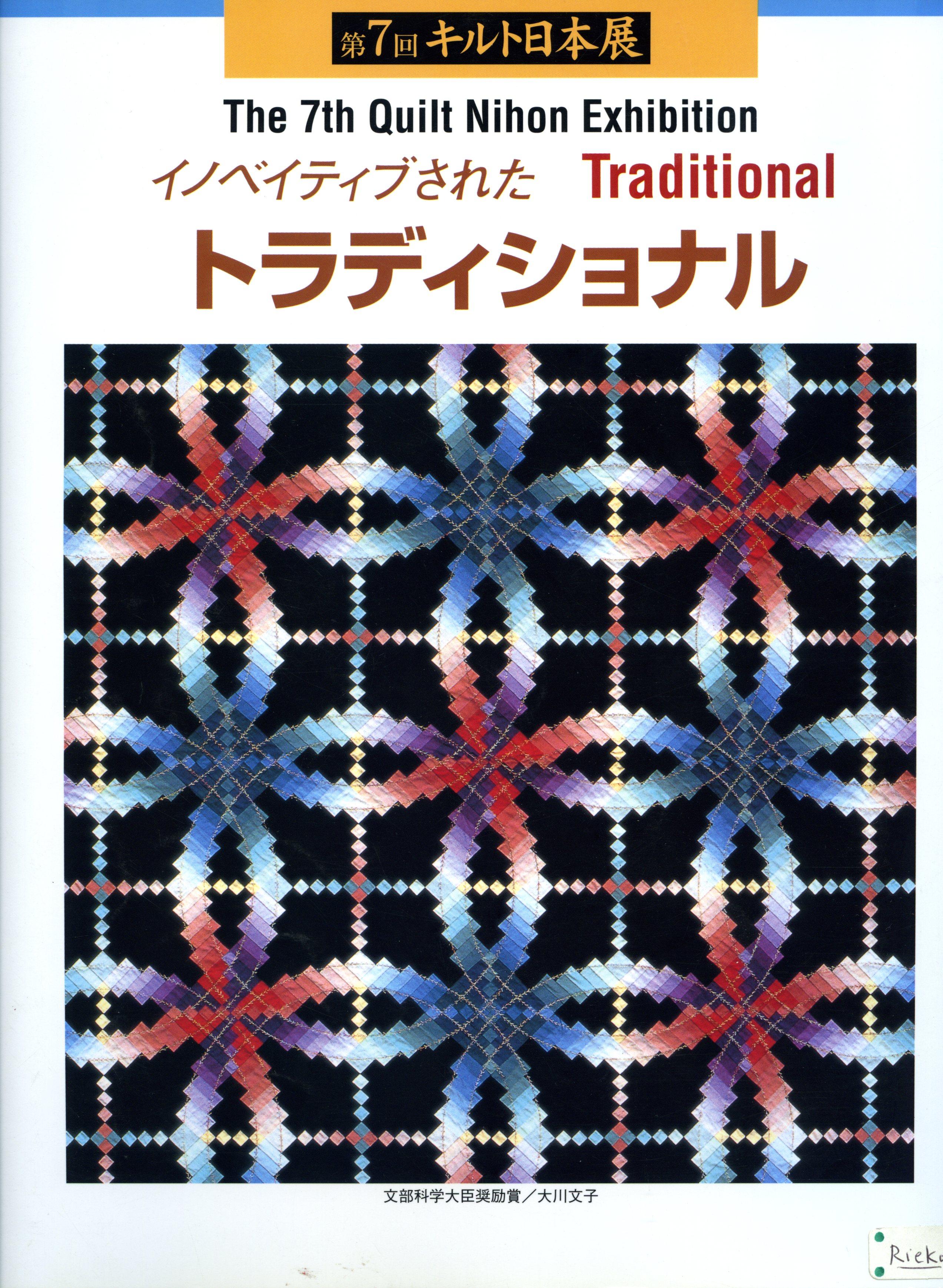 Nihon Exibition 2002中沢フェリーサ