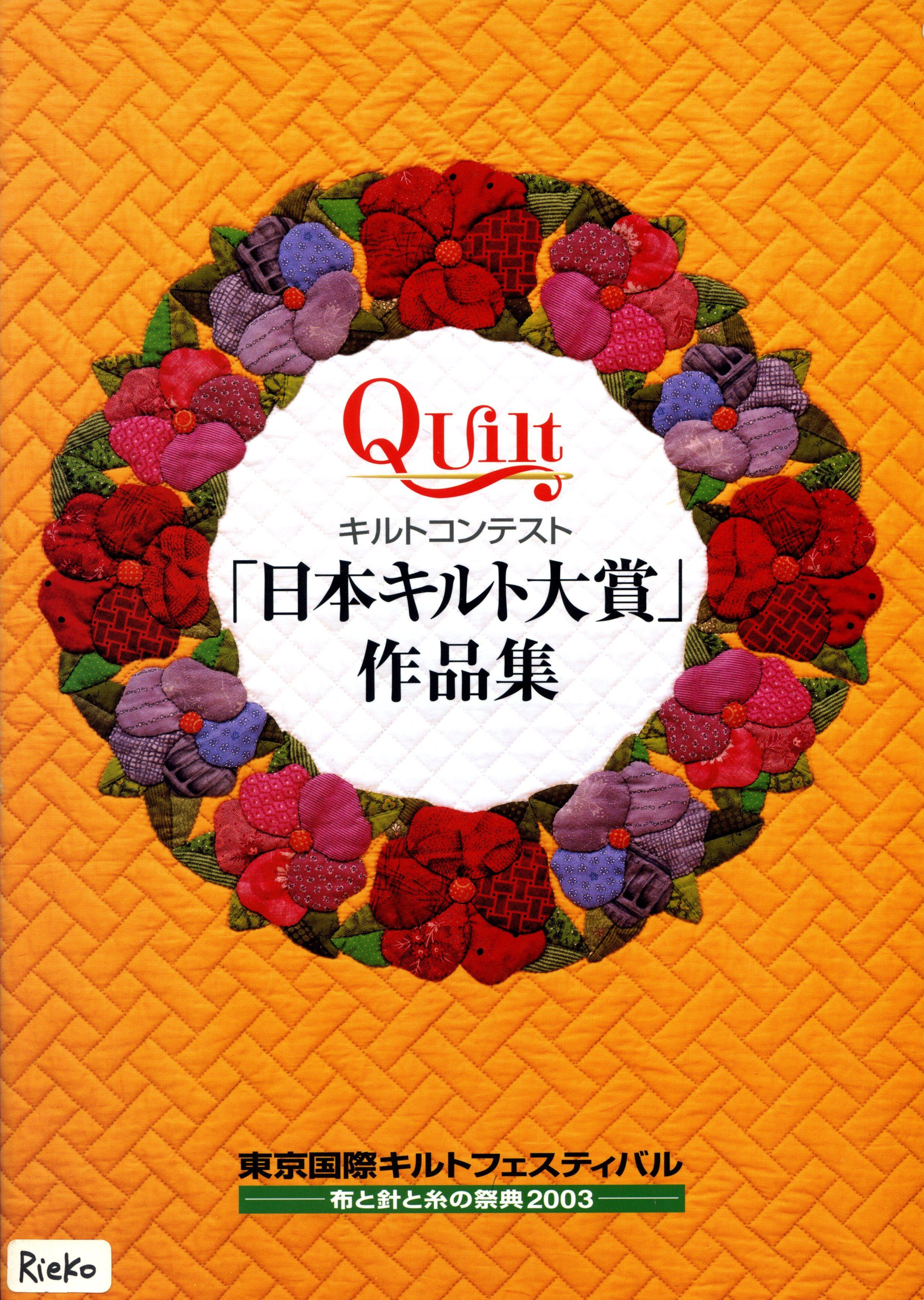 Tokyo Quilt Festival 2003中沢フェリーサ
