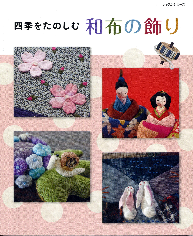 wanuno ornament 2013キルトジャパン 中沢フェリーサ