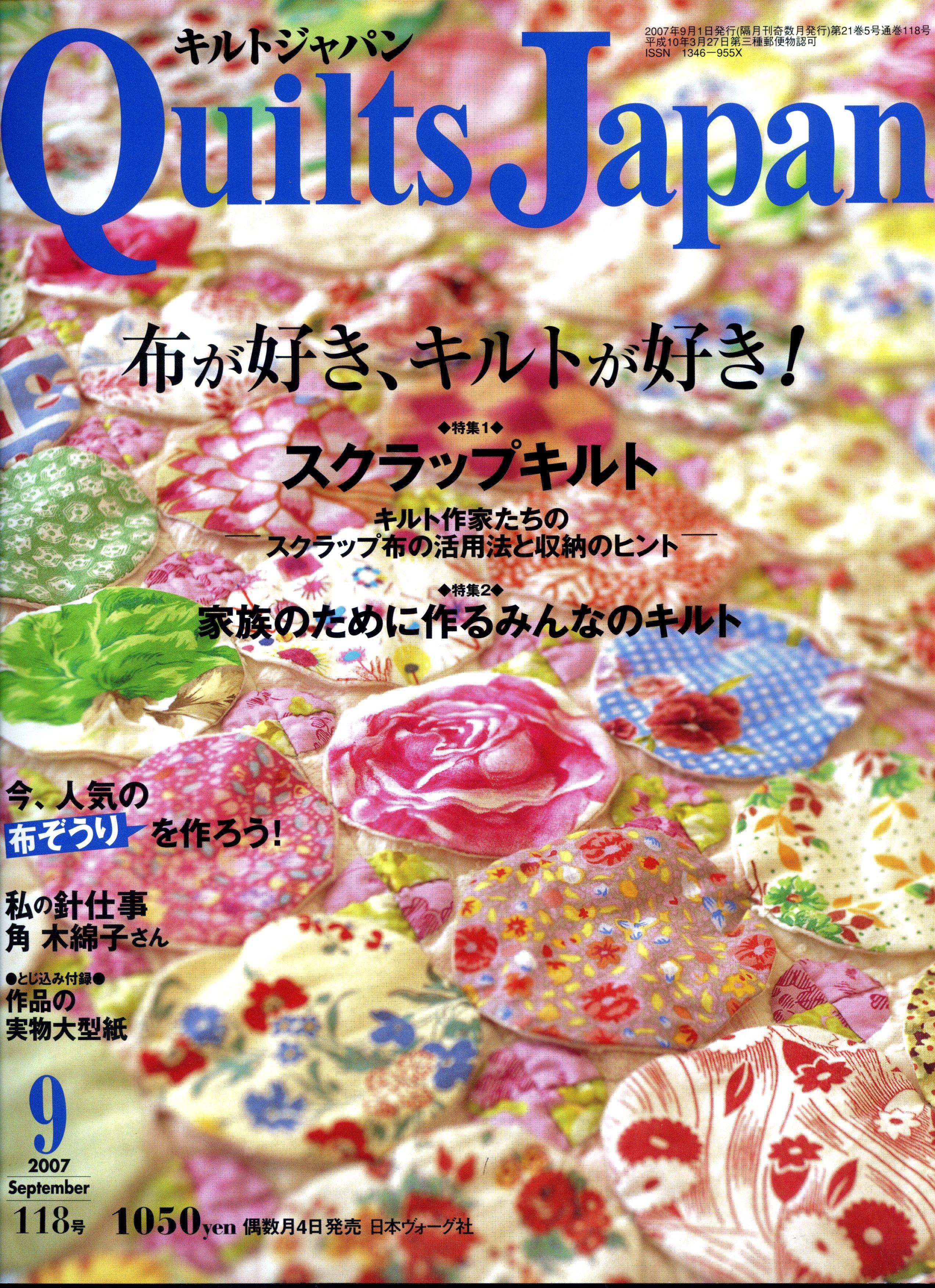 Quilts Japan 2007キルトジャパン 中沢フェリーサ