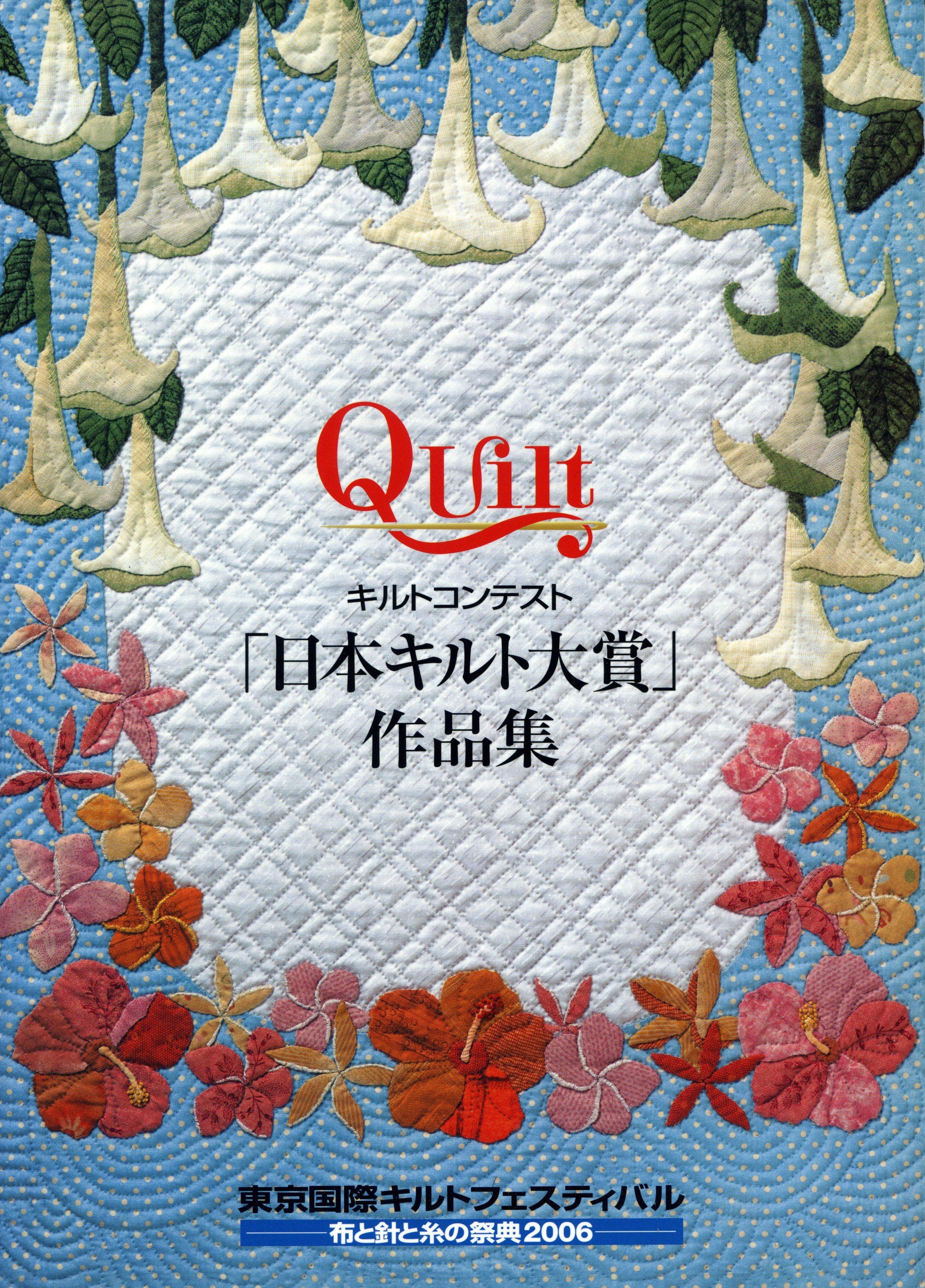 Tokyo Quilt Festival 2006