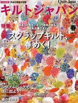 Quilt Japan Spring 2014キルトジャパン 中沢フェリ