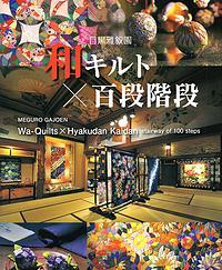 和キルトx百階階段キルトジャパン 中沢フェリーサ
