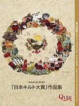 Tokyo Quilt Festival 2014キルトジャパン 中沢フ