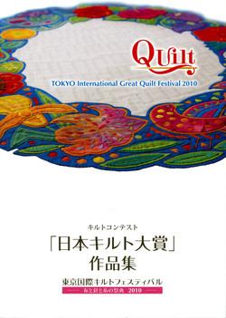 Tokyo Quiilt Festival 2010 中沢フェリーサ