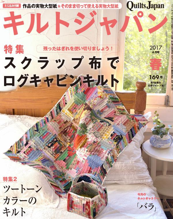 Quilt Japanキルトジャパン2017春号