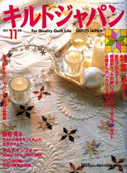 Quilt Japan 1997キルトジャパン 中沢フェリーサ