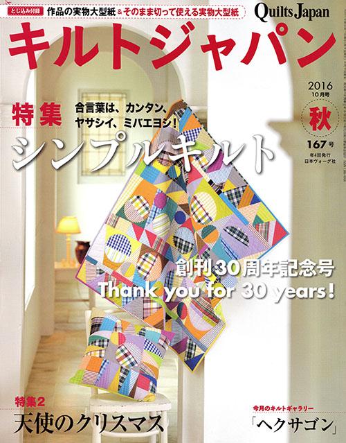 Quilts japanキルトジャパン 中沢フェリーサ