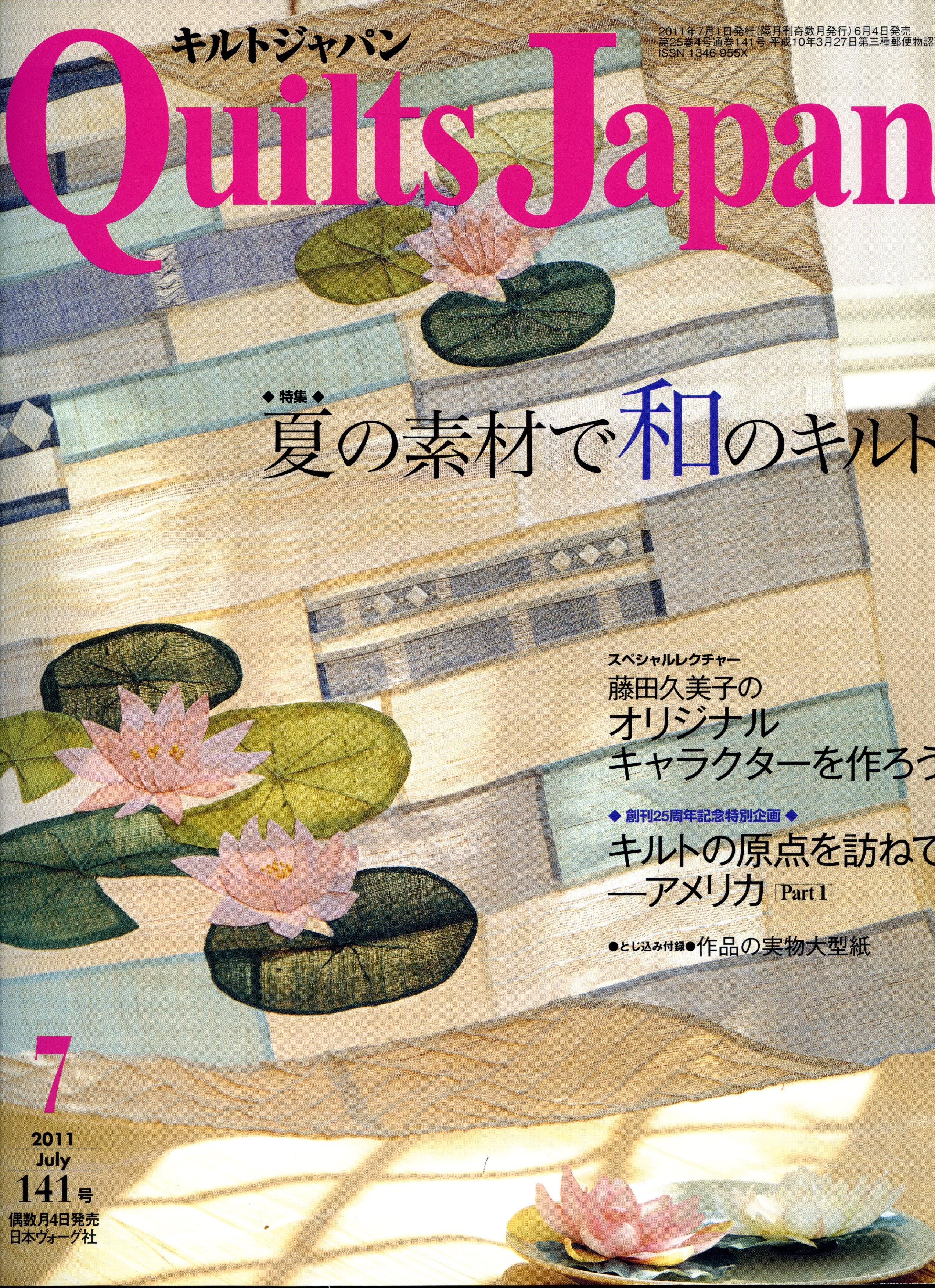 Quilt Japan 2011キルトジャパン 中沢フェリーサ
