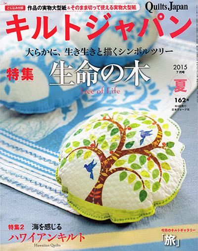 キルトジャパン夏2015キルトジャパン 中沢フェリーサ