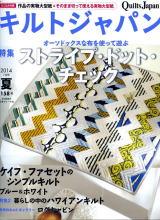 Quilt Japan Sumer 2014キルトジャパン 中沢フェリー