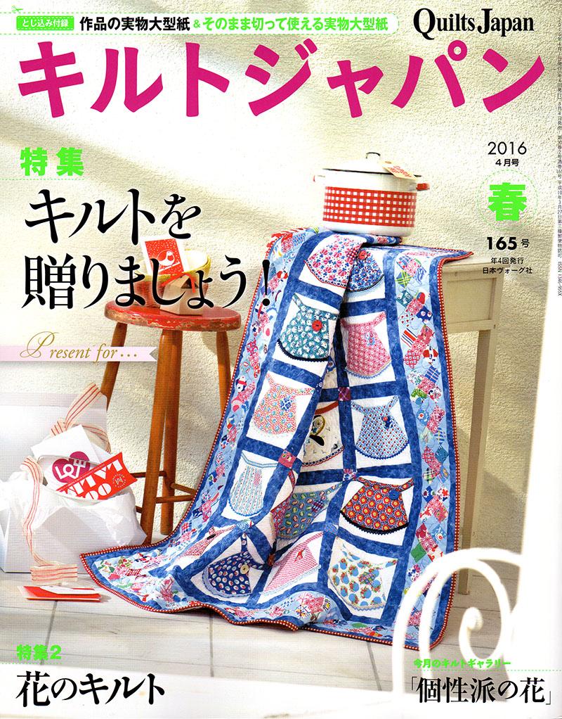 Quilt japanキルトジャパン 中沢フェリーサ