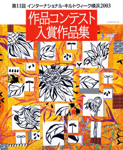 International Quilt Week 2003中沢フェリーサ