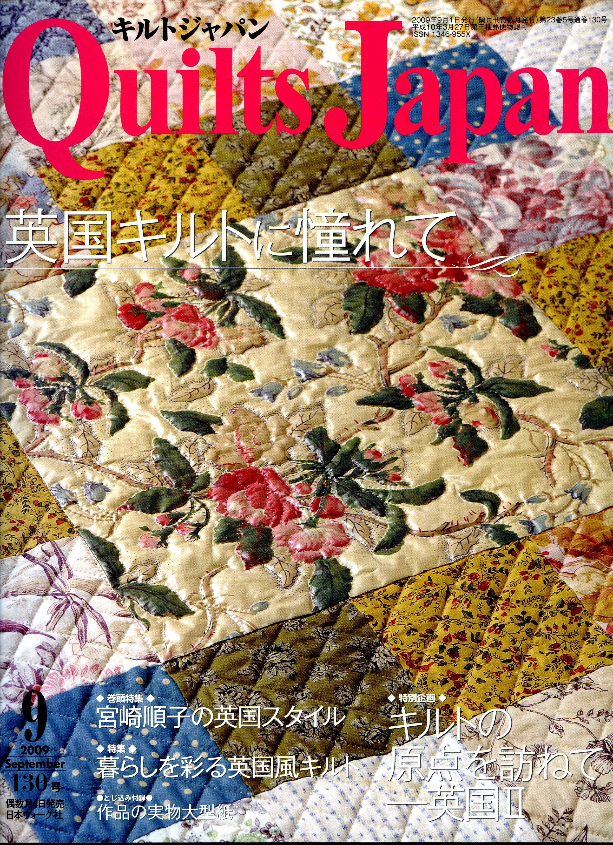 Quilt Japan 2009キルトジャパン 中沢フェリーサ