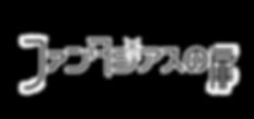 サークルカット用共通ロゴ_2.png