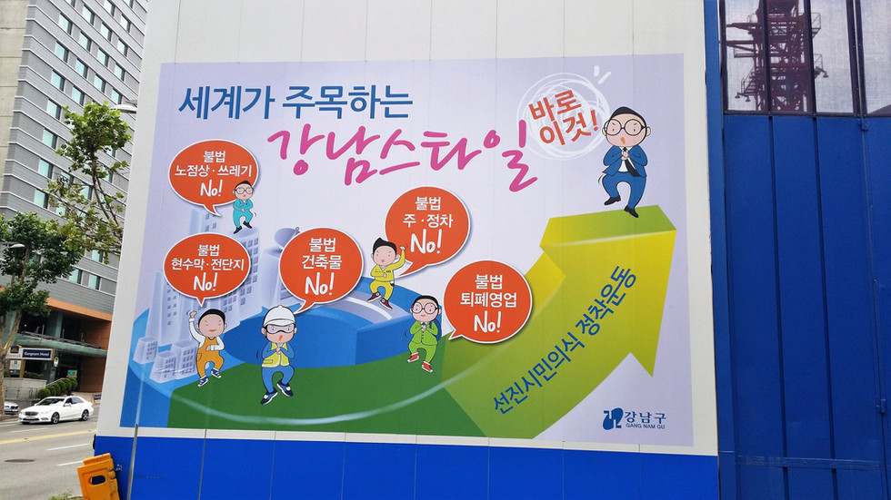 Corée du sud
